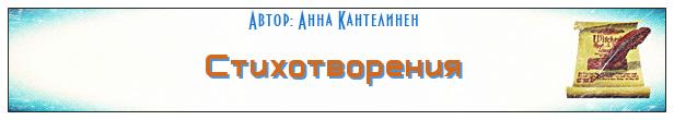 Анна Кантелинен. Стихотворения