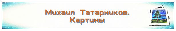 Михаил Татарников. Картины