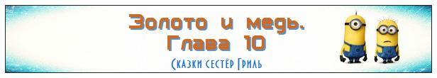 гриль10