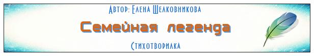 Елена Шелковникова