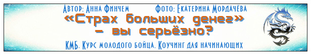 финчем_киб