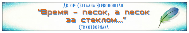 Светлана Червоноштан