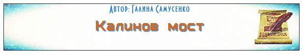 Галина Самусенко
