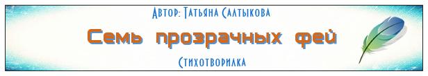 Татьяна Салтыкова
