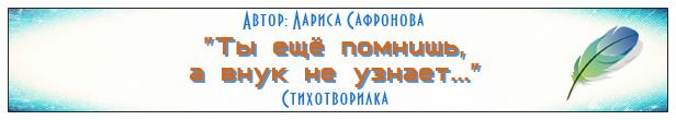 Лариса Сафронова