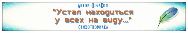 OlgaKon