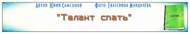 Юрий Самсонов_бан
